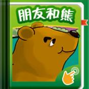 朋友和熊-TouchDelight互动童书